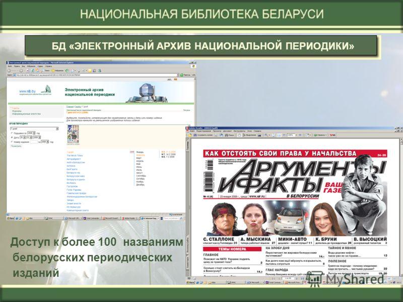 БД «ЭЛЕКТРОННЫЙ АРХИВ НАЦИОНАЛЬНОЙ ПЕРИОДИКИ» Доступ к более 100 названиям белорусских периодических изданий