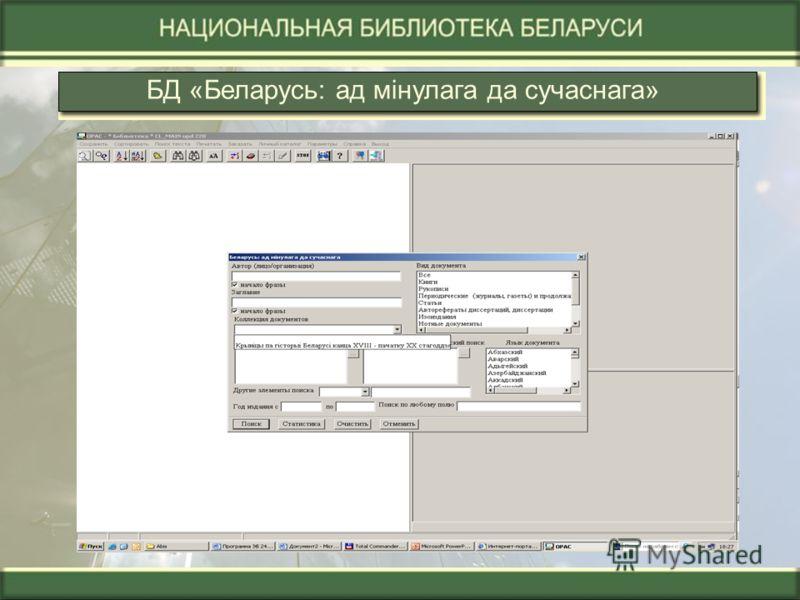 БД «Беларусь: ад мінулага да сучаснага»