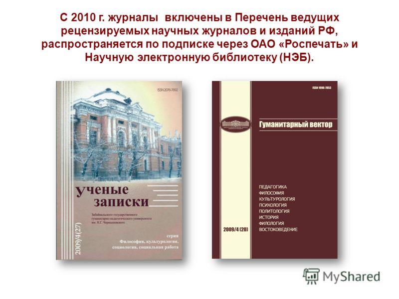 С 2010 г. журналы включены в Перечень ведущих рецензируемых научных журналов и изданий РФ, распространяется по подписке через ОАО «Роспечать» и Научную электронную библиотеку (НЭБ).