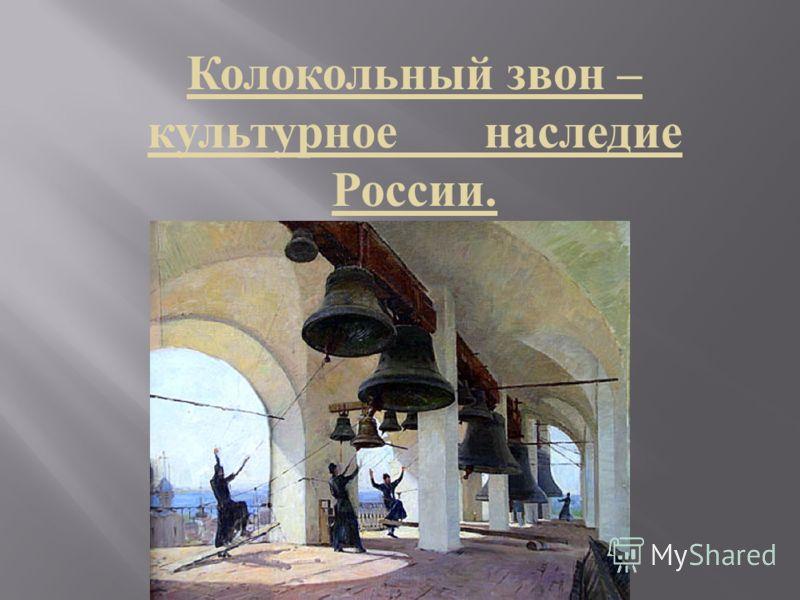 Колокольный звон – культурное наследие России.