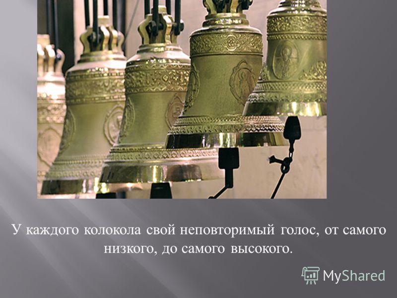 У каждого колокола свой неповторимый голос, от самого низкого, до самого высокого.