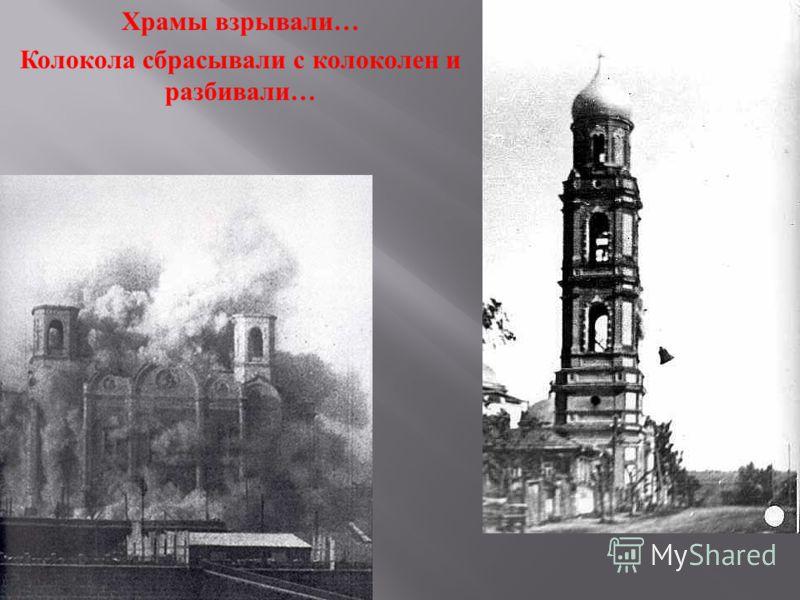Храмы взрывали … Колокола сбрасывали с колоколен и разбивали …
