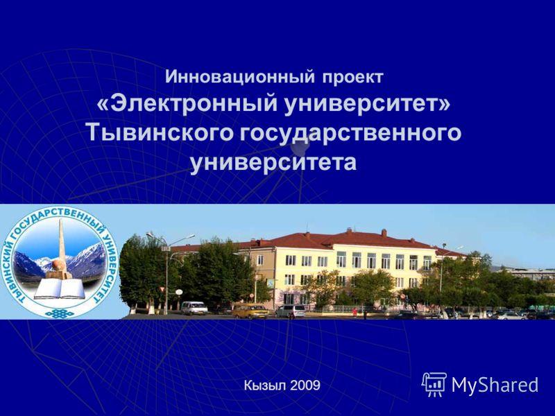 Инновационный проект «Электронный университет» Тывинского государственного университета Кызыл 2009