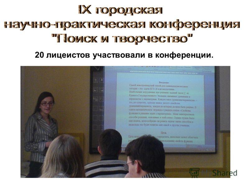 20 лицеистов участвовали в конференции.