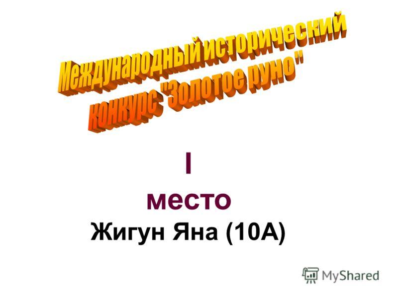 I место Жигун Яна (10А)