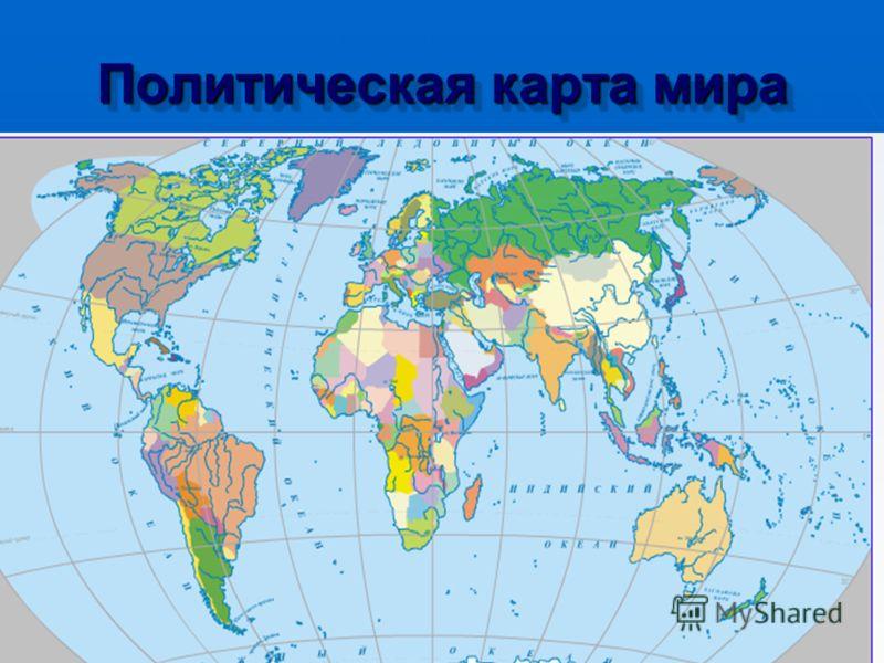 Политическая карта мира по географии