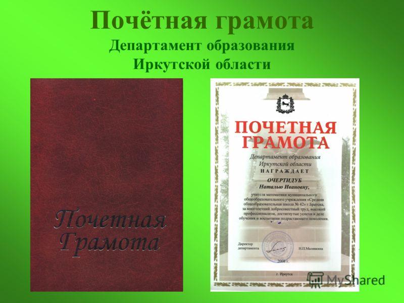Почётная грамота Департамент образования Иркутской области