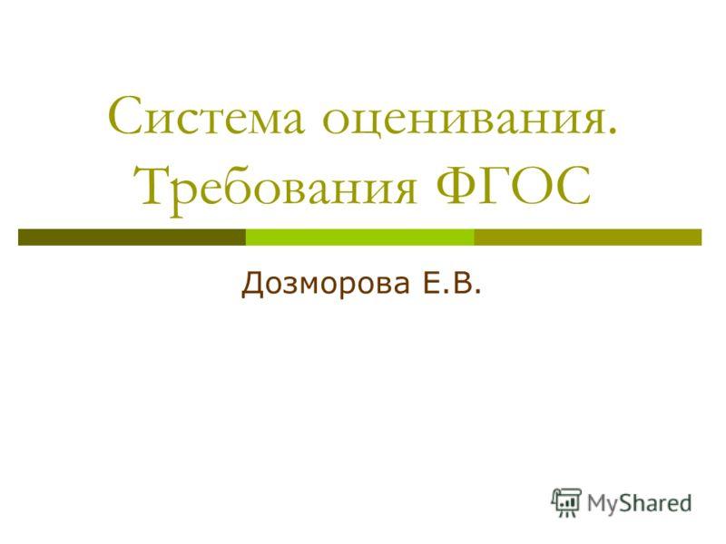 Система оценивания. Требования ФГОС Дозморова Е.В.