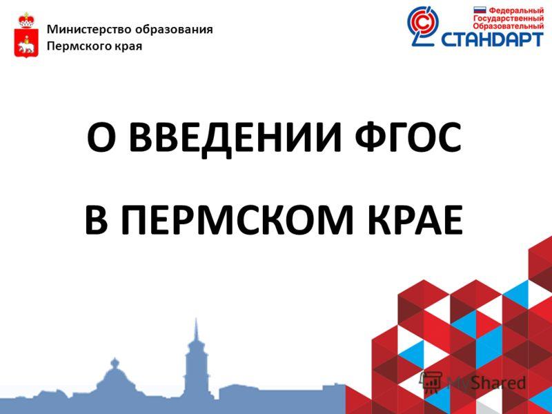 Министерство образования Пермского края О ВВЕДЕНИИ ФГОС В ПЕРМСКОМ КРАЕ