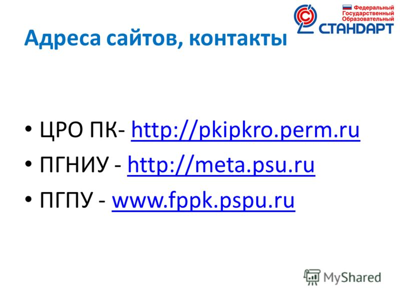 Адреса сайтов, контакты ЦРО ПК- http://pkipkro.perm.ruhttp://pkipkro.perm.ru ПГНИУ - http://meta.psu.ruhttp://meta.psu.ru ПГПУ - www.fppk.pspu.ruwww.fppk.pspu.ru
