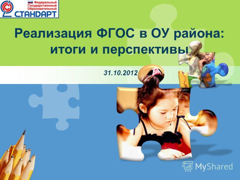 L/O/G/O Реализация ФГОС в ОУ района: итоги и перспективы 31.10.2012