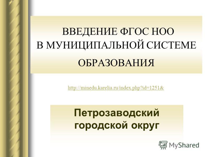 ВВЕДЕНИЕ ФГОС НОО В МУНИЦИПАЛЬНОЙ СИСТЕМЕ ОБРАЗОВАНИЯ Петрозаводский городской округ http://minedu.karelia.ru/index.php?id=1251&
