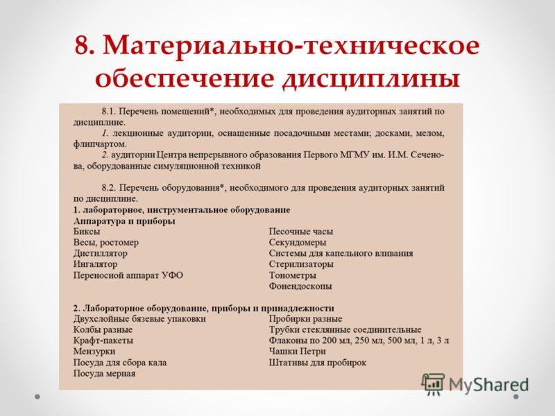 8. Материально-техническое обеспечение дисциплины