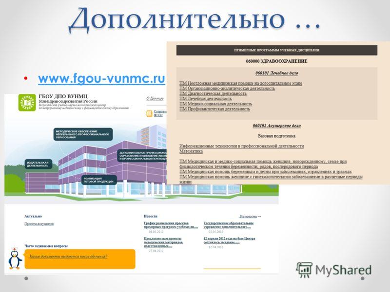 Дополнительно … www.fgou-vunmc.ru