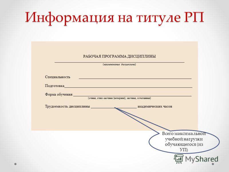 Информация на титуле РП Всего максимальной учебной нагрузки обучающегося (из УП)