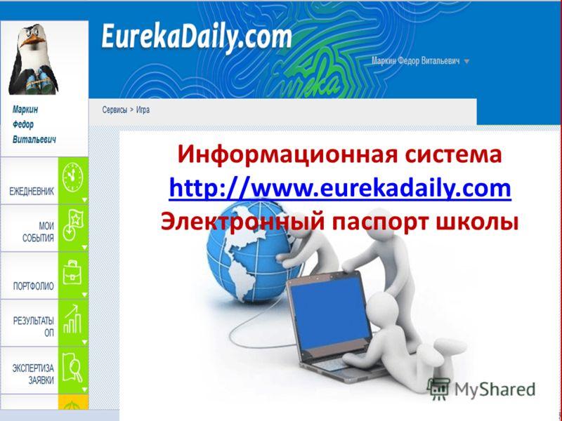 Информационная система http://www.eurekadaily.com Электронный паспорт школы