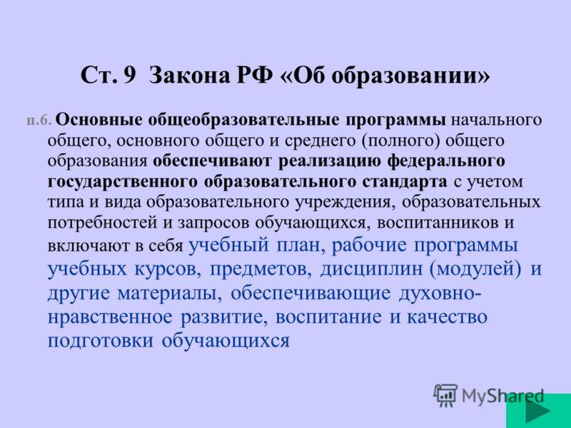 Ст. 9 Закона РФ «Об образовании» п.6. Основные общеобразовательные программы начального общего, основного общего и среднего (полного) общего образования обеспечивают реализацию федерального государственного образовательного стандарта с учетом типа и