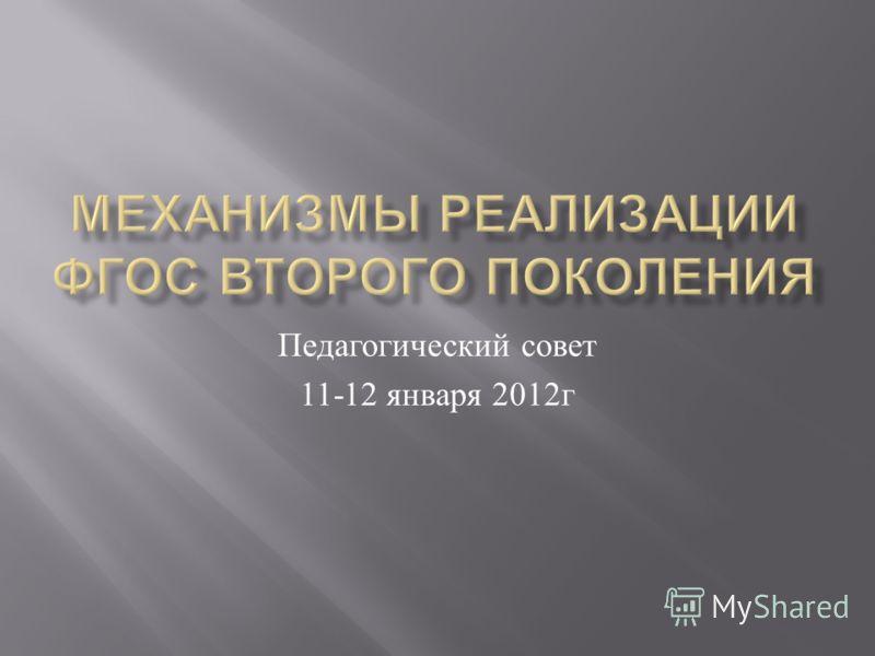 Педагогический совет 11-12 января 2012 г