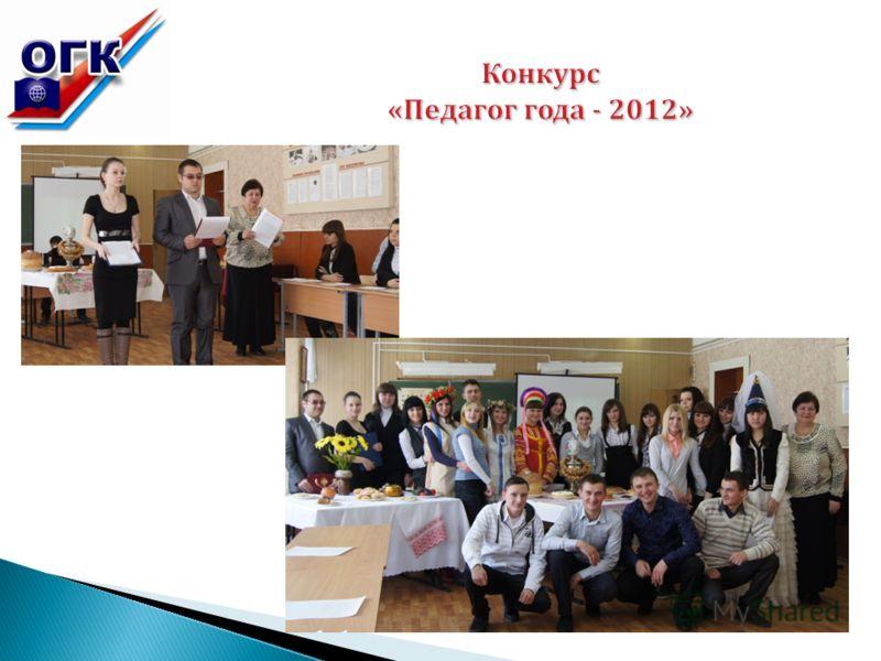 Конкурс «Педагог года - 2012»