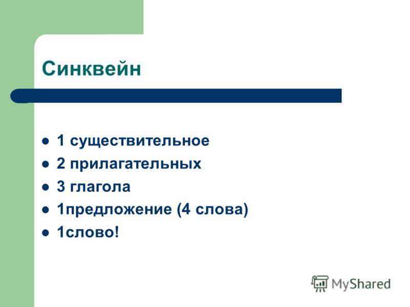 Синквейн 1 существительное 2 прилагательных 3 глагола 1предложение (4 слова) 1слово!