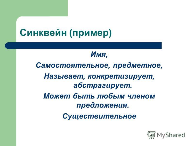 Синквейн (пример) Имя, Самостоятельное, предметное, Называет, конкретизирует, абстрагирует. Может быть любым членом предложения. Существительное