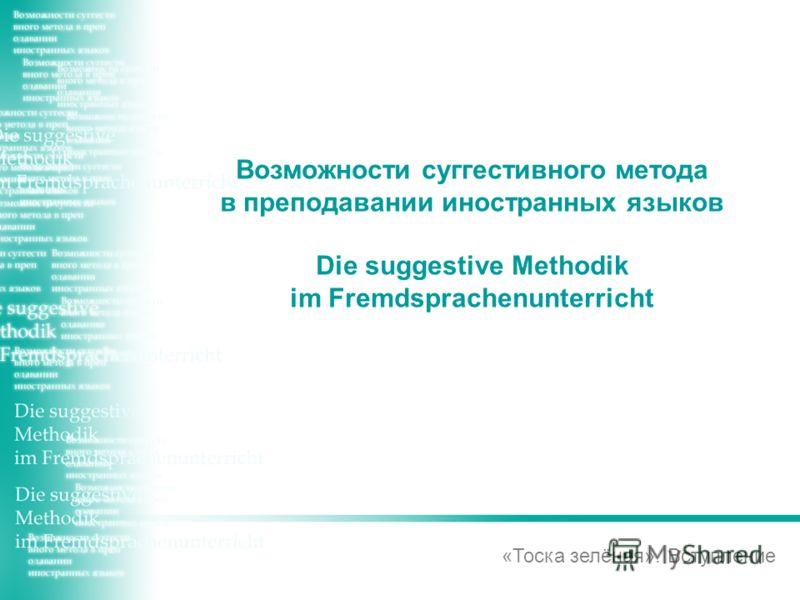 «Тоска зелёная». Вступление Возможности суггестивного метода в преподавании иностранных языков Die suggestive Methodik im Fremdsprachenunterricht
