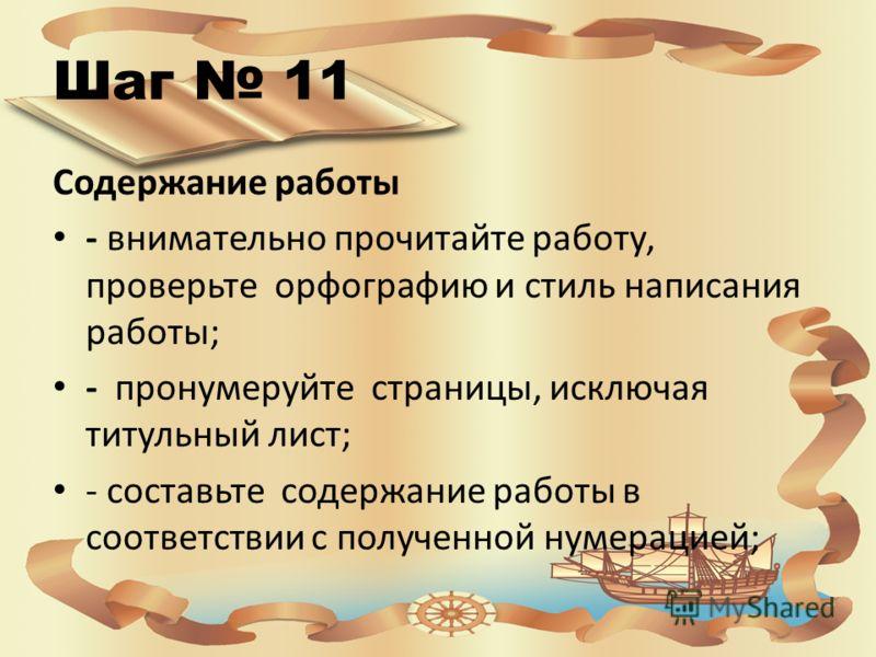 Шаг 11 Содержание работы - внимательно прочитайте работу, проверьте орфографию и стиль написания работы; - пронумеруйте страницы, исключая титульный лист; - составьте содержание работы в соответствии с полученной нумерацией;