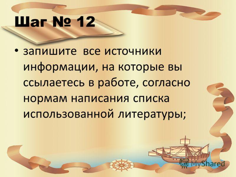 Шаг 12 запишите все источники информации, на которые вы ссылаетесь в работе, согласно нормам написания списка использованной литературы;