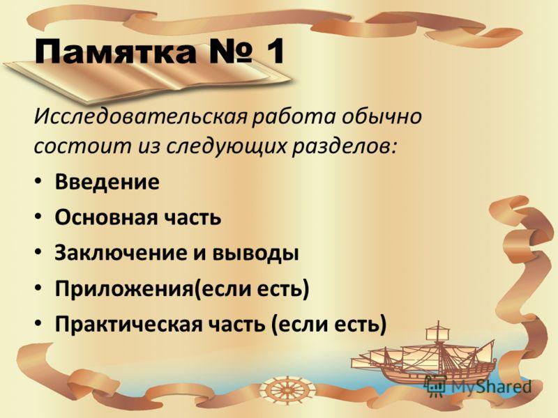 Памятка 1 Исследовательская работа обычно состоит из следующих разделов: Введение Основная часть Заключение и выводы Приложения(если есть) Практическая часть (если есть)
