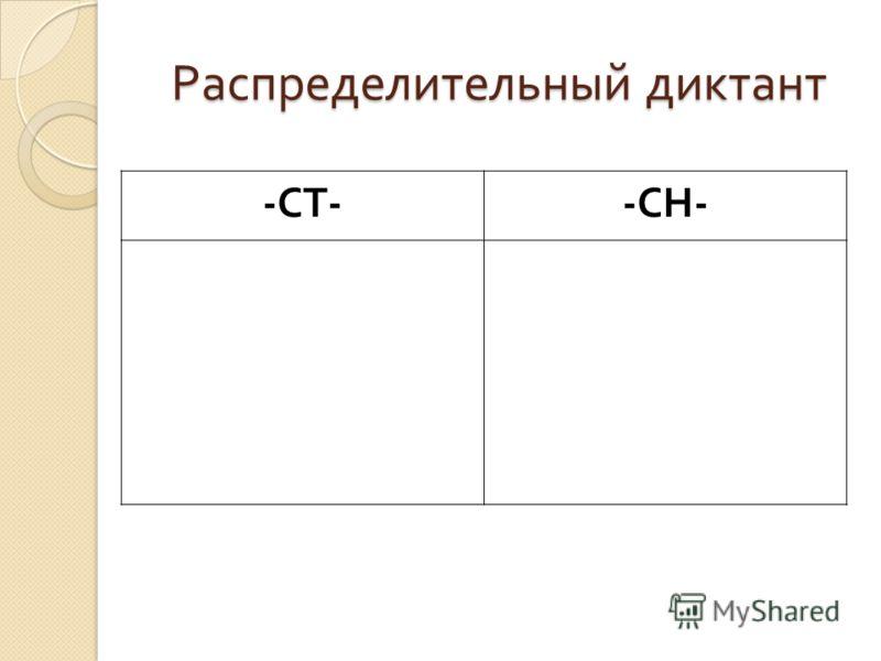 Распределительный диктант - СТ -- СН -