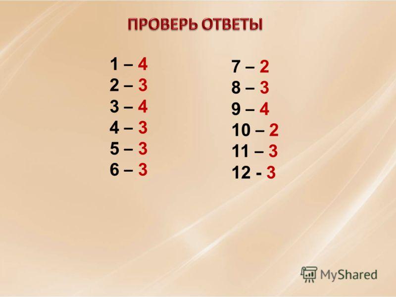 1 – 4 2 – 3 3 – 4 4 – 3 5 – 3 6 – 3 7 – 2 8 – 3 9 – 4 10 – 2 11 – 3 12 - 3