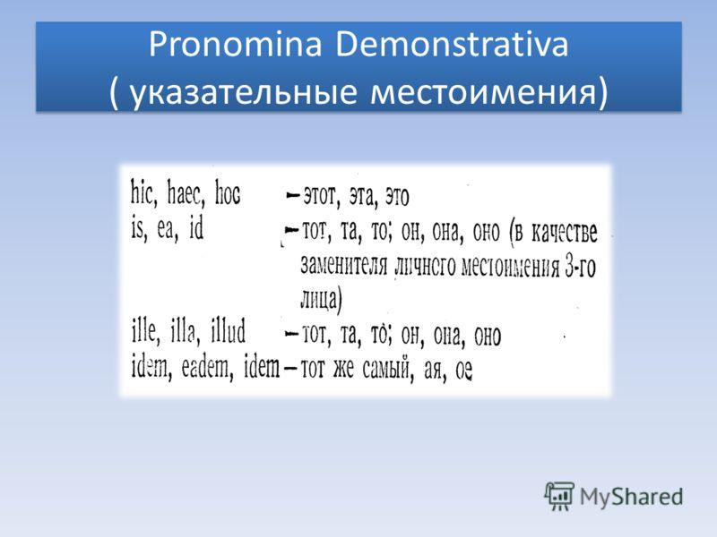 Pronomina Demonstrativa ( указательные местоимения)
