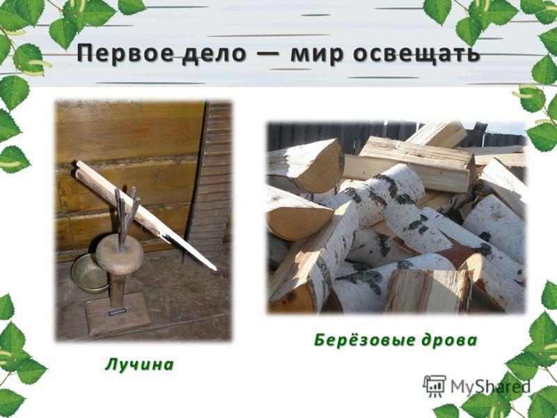 Первое дело мир освещать Лучина Берёзовые дрова