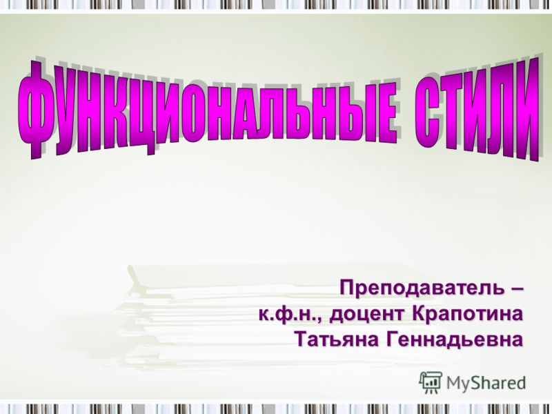 Преподаватель – к.ф.н., доцент Крапотина Татьяна Геннадьевна
