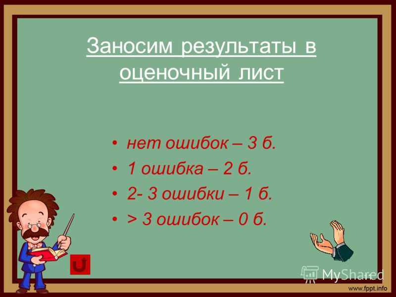 11 Заносим результаты в оценочный лист нет ошибок – 3 б. 1 ошибка – 2 б. 2- 3 ошибки – 1 б. > 3 ошибок – 0 б.