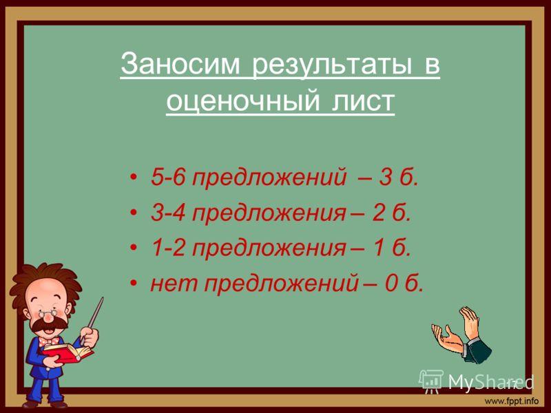 17 Заносим результаты в оценочный лист 5-6 предложений – 3 б. 3-4 предложения – 2 б. 1-2 предложения – 1 б. нет предложений – 0 б.