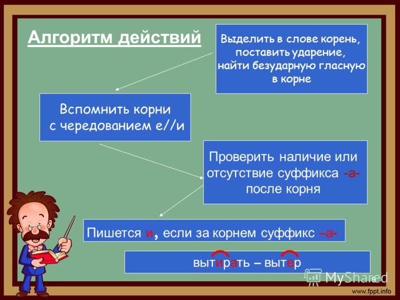 9 Алгоритм действий Выделить в слове корень, поставить ударение, найти безударную гласную в корне Вспомнить корни с чередованием е//и Проверить наличие или отсутствие суффикса -а- после корня Пишется и, е сли з а к орнем с уффикс – а - вытирать – в ы