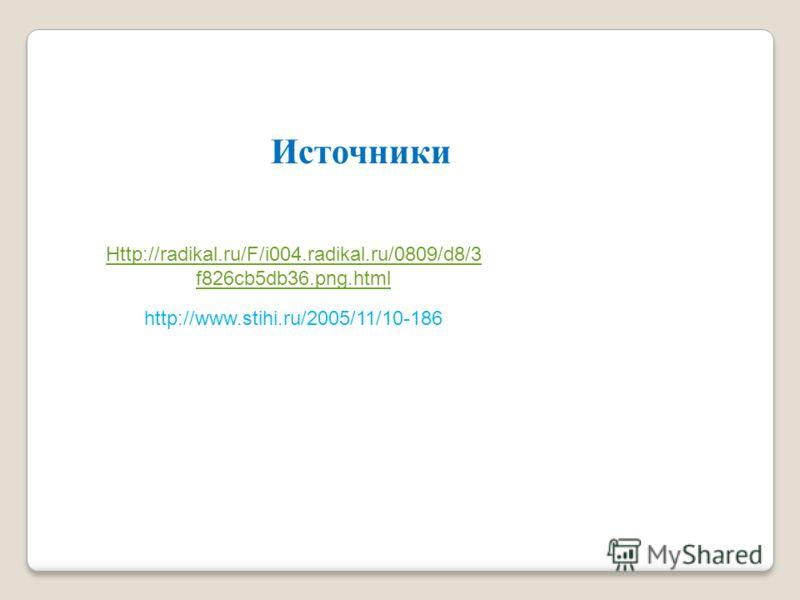 Http://radikal.ru/F/i004.radikal.ru/0809/d8/3 f826cb5db36.png.html http://www.stihi.ru/2005/11/10-186 Источники