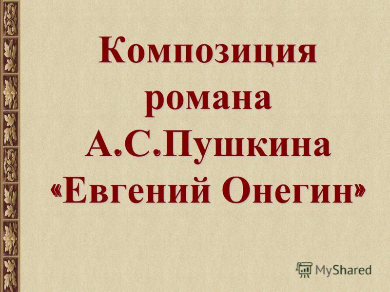 Композиция романа А. С. Пушкина « Евгений Онегин »