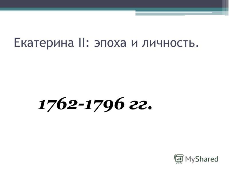 Екатерина II: эпоха и личность. 1762-1796 гг.