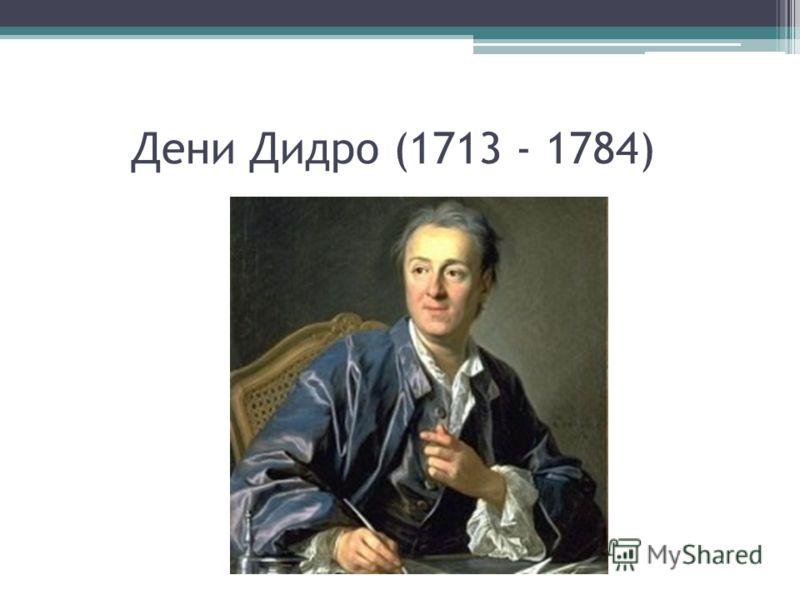 Дени Дидро (1713 - 1784)
