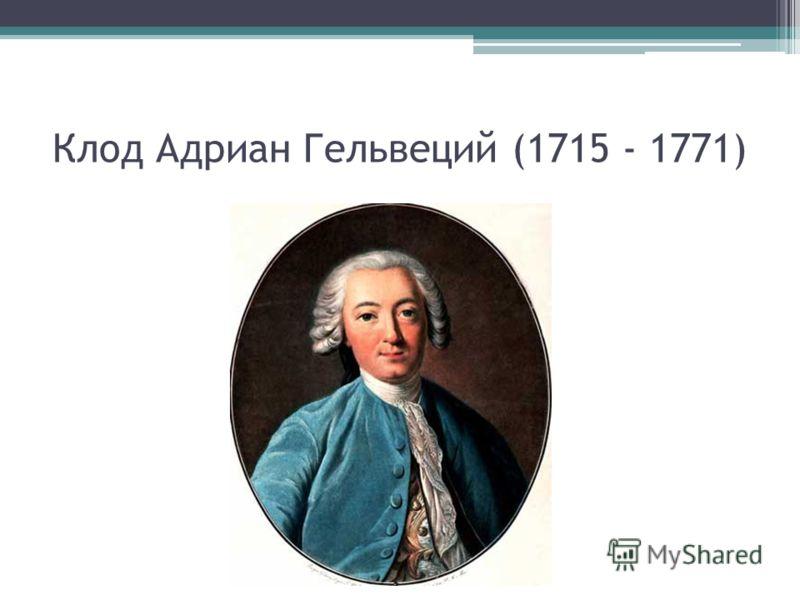 Клод Адриан Гельвеций (1715 - 1771)