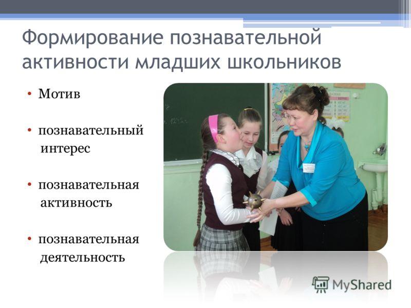 Формирование познавательной активности младших школьников Мотив познавательный интерес познавательная активность познавательная деятельность