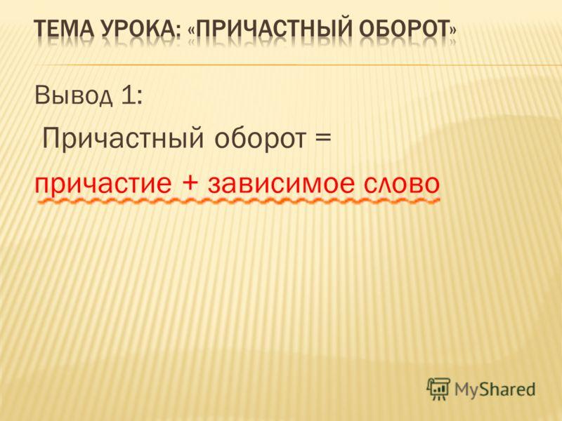 Вывод 1: Причастный оборот = причастие + зависимое слово