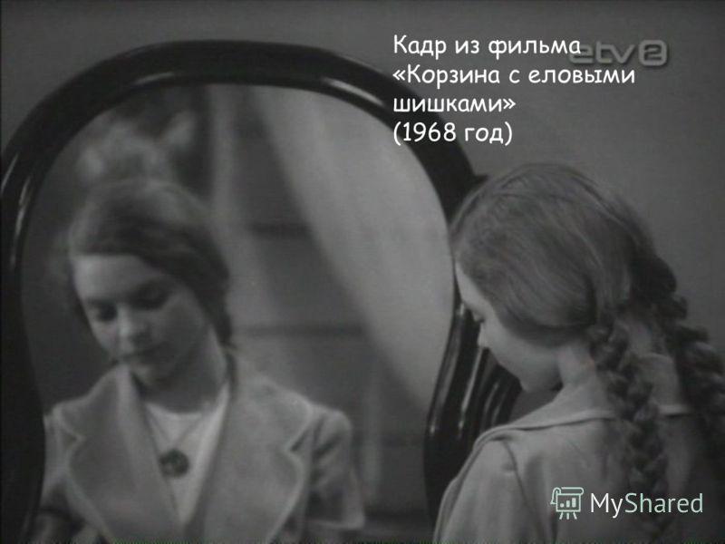 Кадр из фильма «Корзина с еловыми шишками» (1968 год)