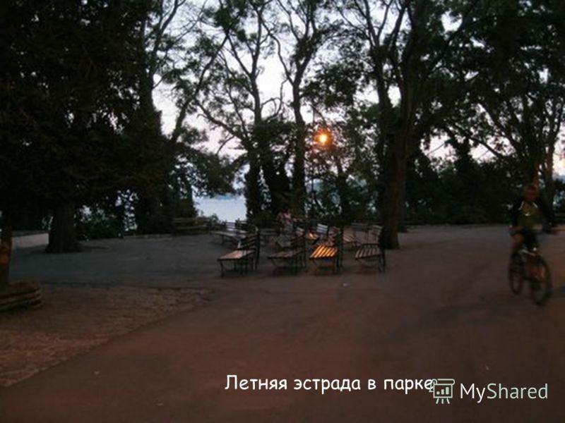 Летняя эстрада в парке