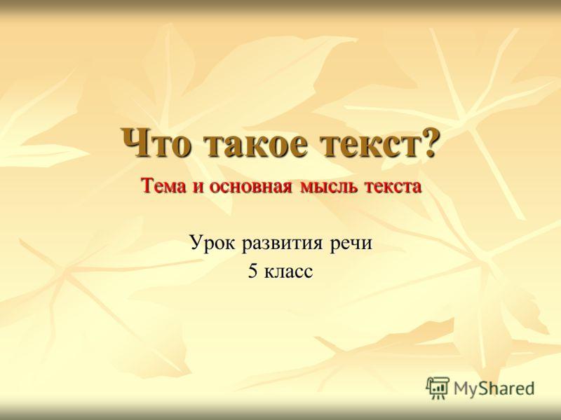 Что такое текст? Тема и основная мысль текста Урок развития речи 5 класс