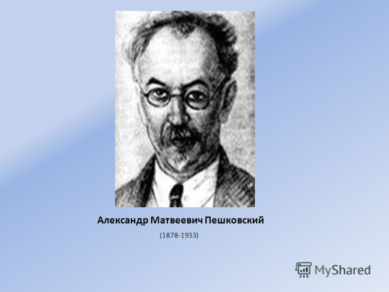 Александр Матвеевич Пешковский (1878-1933)