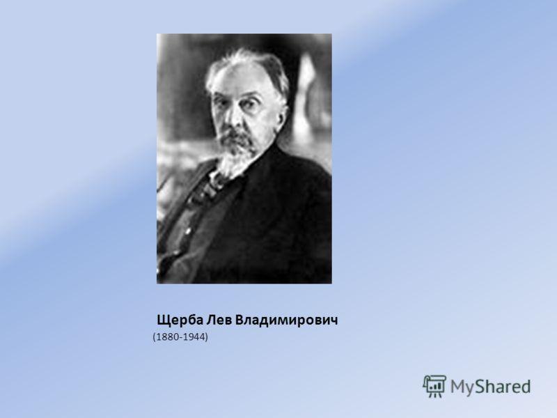 Щерба Лев Владимирович (1880-1944)
