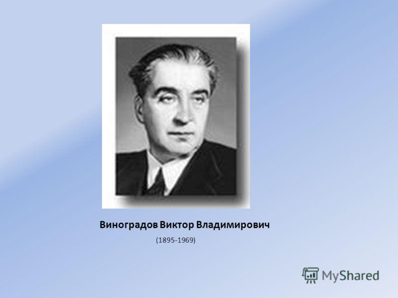 Виноградов Виктор Владимирович (1895-1969)